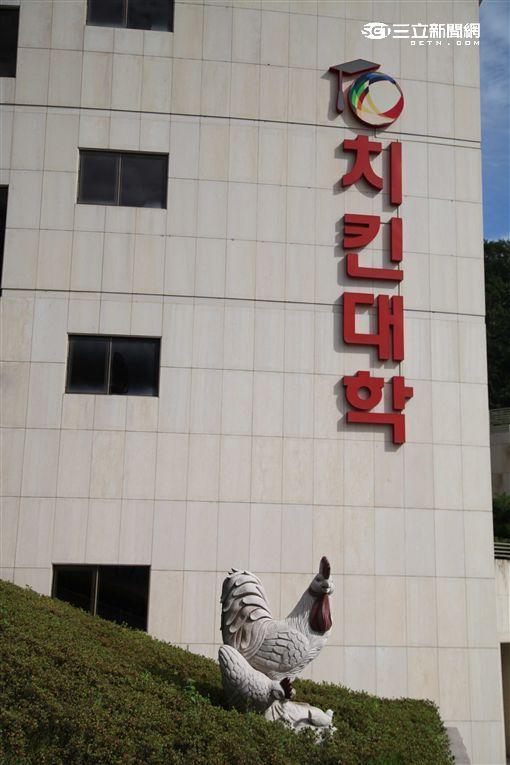 韓國京畿道炸雞大學。(圖/記者簡佑庭攝影)