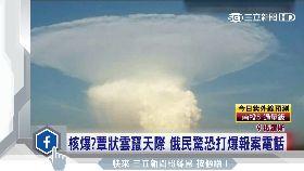 菇雲假核爆0800