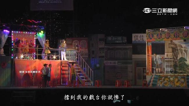 古今融合!澎恰恰台版舞台劇逼哭觀眾