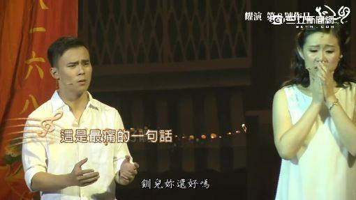 """古今融合! 澎恰恰""""台版舞台劇""""逼哭觀眾"""