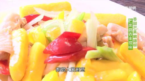 芒果、蜜桃都入菜 當季酸甜滋味好開胃