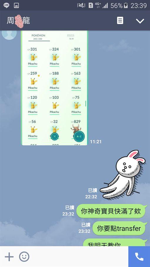 Pokémon Go,精靈寶可夢,神奇寶貝,小智,阿公,小火馬,皮卡丘,凱西,Dcard(https://www.dcard.tw/f/pokemon/p/224638540?utm_source=dcard_fb&utm_medium=post&utm_campaign=201608300500_fbpost_pokemon)