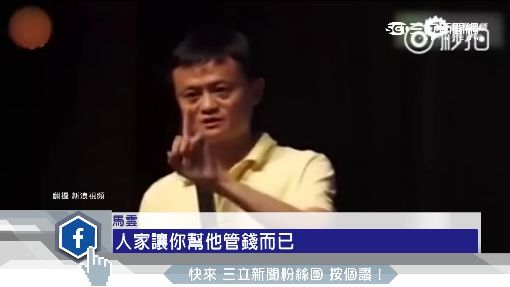 「不想當首富」 馬雲:中產階級最幸福
