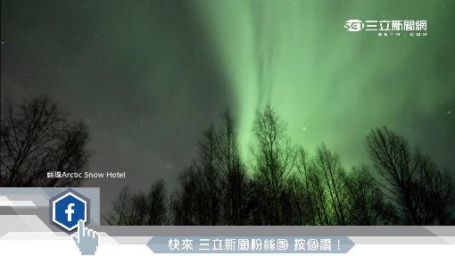 全球最爽缺?芬蘭飯店急徵員工追極光
