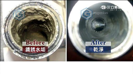 水管乾淨? 藏鐵鏽汙垢 一洗變黑水