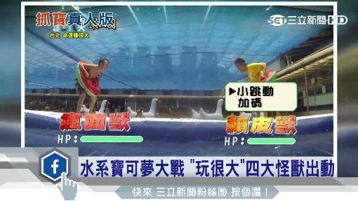 """水系寶可夢大戰 """"玩很大""""四大怪獸出動"""