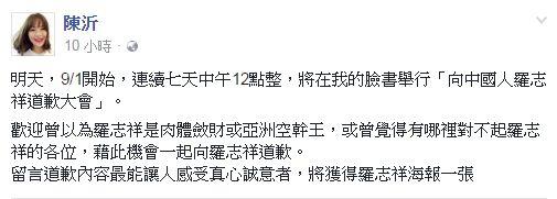 圖/陳沂臉書 https://www.facebook.com/chenyi326?fref=ts