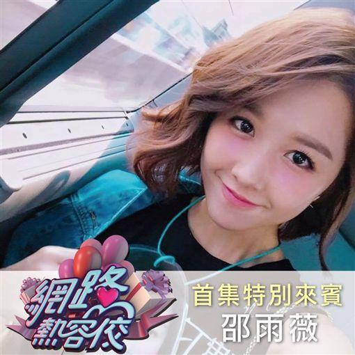 邵雨薇 圖/翻攝自臉書