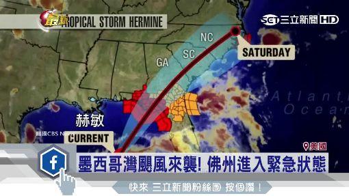 三颶風夾擊美國 夏威夷.佛州嚴陣以待