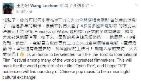 王力宏《火力全開3D演唱會電影》入圍多倫多電影節的特別展映單元。(圖/翻攝自王力宏臉書)