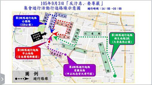 九三大遊行管制區域圖(警方提供)