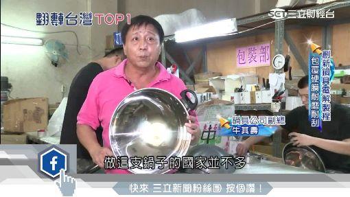 創新電解技術 MIT鍋具耐刮不沾熱銷國際