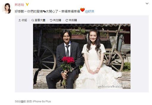 林志玲 圖/翻攝自林志玲微博