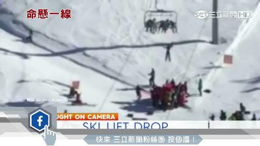 還沒滑雪...先滑落纜車 男童吊10米高空
