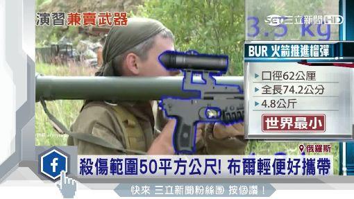 """戰鬥民族新神器! 最小火箭榴彈""""布爾""""亮相"""