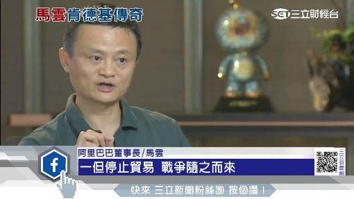 馬雲應徵肯德基被拒 鄉民質疑真實性
