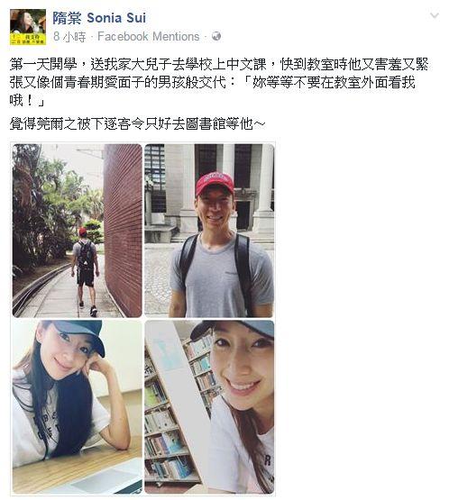 隋棠,Max,Tony/臉書