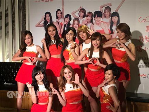 TPI CoCo Girls(中央社)