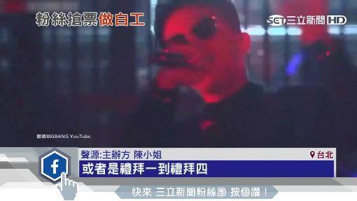 BIGBANG見面會喊卡 前排換票變「吊車尾」