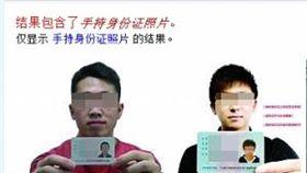 百度,身分證 圖/翻攝自北京晨報