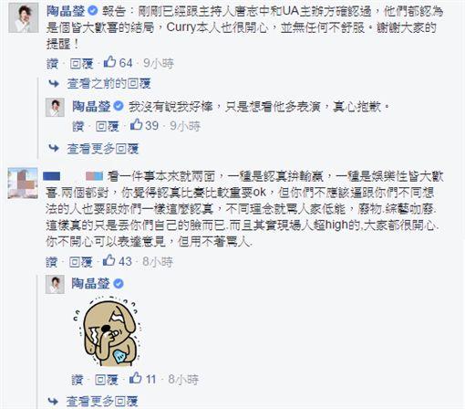 陶晶瑩臉書