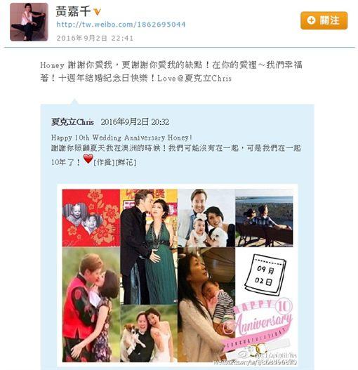 結婚十周年 夏克立、黃嘉千微博狂曬恩愛 圖/翻攝自黃嘉千微博 http://tw.weibo.com/1862695044