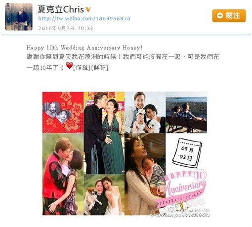 結婚十周年 夏克立、黃嘉千微博狂曬恩愛 圖/翻攝自夏克立微博 http://tw.weibo.com/1863956870