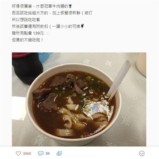 全家,牛肉麵 圖/翻攝自Dcard