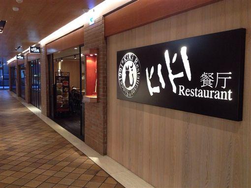 kiki餐廳 臉書