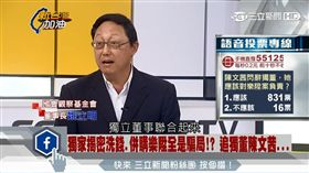 姚立明(圖/新台灣加油)