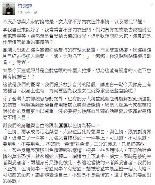 梁云菲臉書