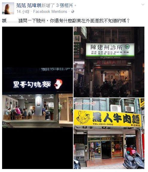 范瑋琪臉書