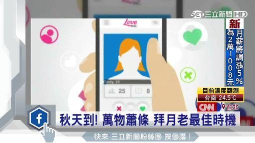 台灣單身人數創新高 好姻緣哪裡找?!