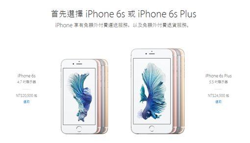 iphone 6S 翻攝官網