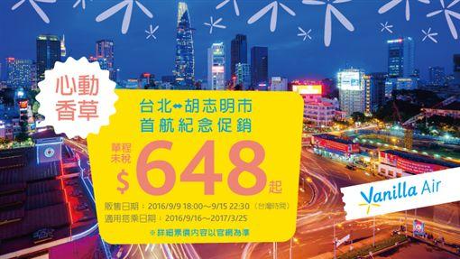 香草航空台北胡志明市開航促銷。(圖/香草航空提供)