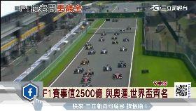 F1將易主1400