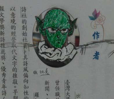 ▲網友分享課本上的塗鴉創作。(圖/翻攝自Dcard)https://www.dcard.tw/f/handicrafts/p/224711702