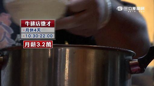 基本工資漲1千! 餐飲業:32K也徵嘸人