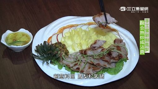 手工鳳梨醬搭配 松板豬清爽不膩口