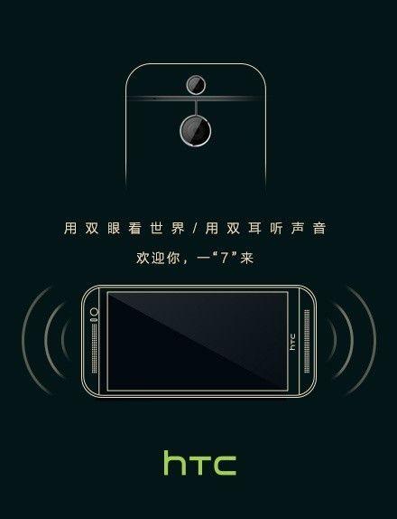 hTC諷iPhone 7(圖/翻攝自宏達電微博)