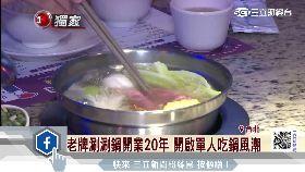 C二代接涮鍋1800