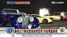 拍賣骨董車1700