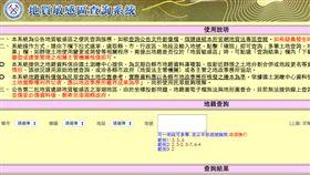 地質敏感區查詢系統(電腦截圖)