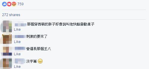 《屍速列車》竟然有網路直播(圖/翻攝自臉書)