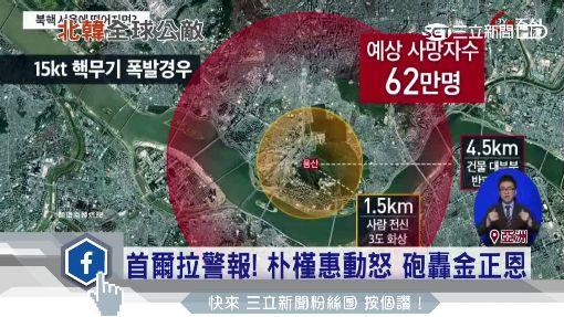 北韓核彈威力強! 南韓:瞬間恐殺62萬人