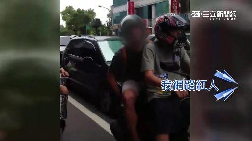 騎車抓寶被勸 男跳針狂嗆:我網紅耶!