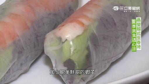 (美食)越南式料理(九月底前勿刪)