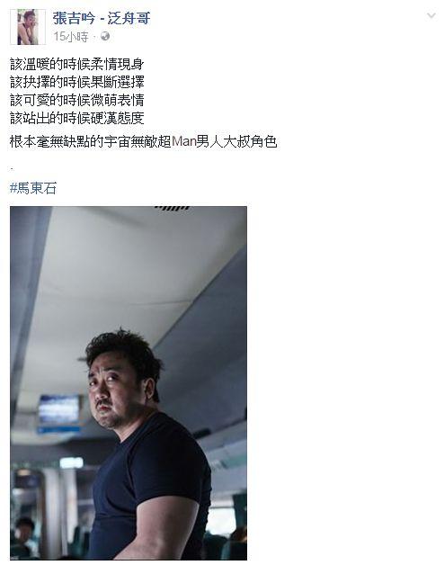 屍速列車 泛舟哥 圖/臉書
