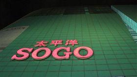 Sogo復興館(圖/Sogo百貨臉書)