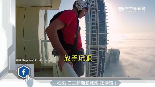 不要命!極限玩家濃霧跳傘 被「雲」吞